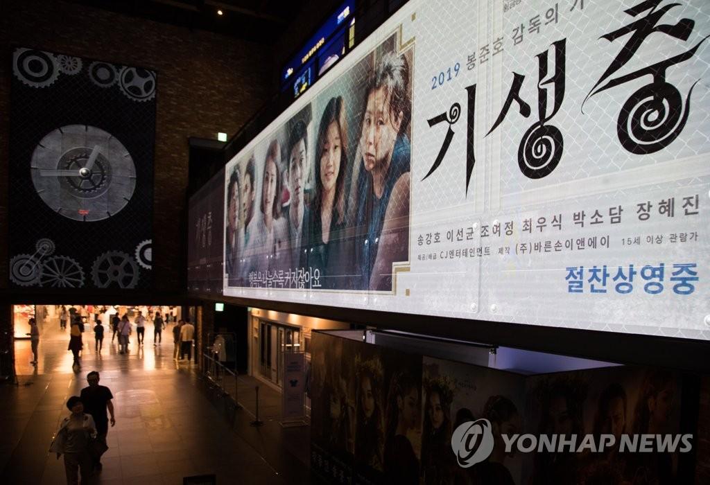 资料图片:《寄生虫》上映影厅 韩联社