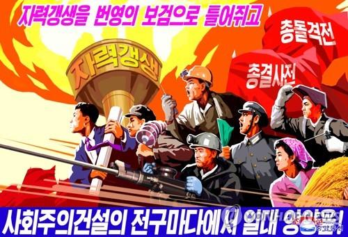 朝媒呼吁居民多用国货自力更生