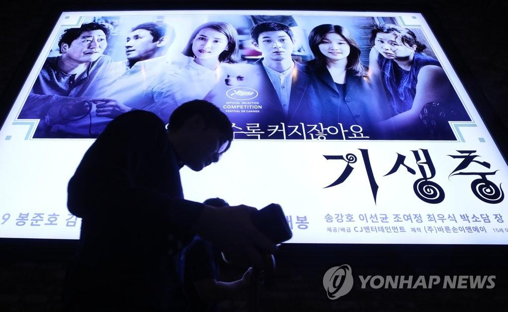 资料图片:图为首尔一家影院。(韩联社)