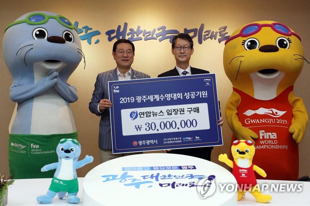 韩联社购票助力光州世游赛