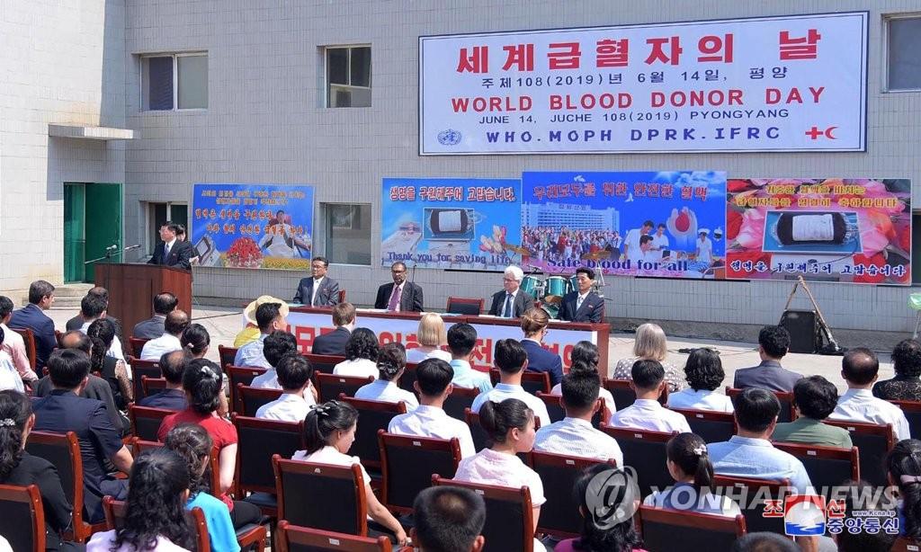 朝鲜纪念世界献血者日