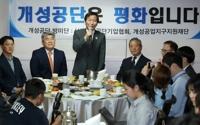 开城韩商访美团:美方最关注朝鲜劳工工资流向