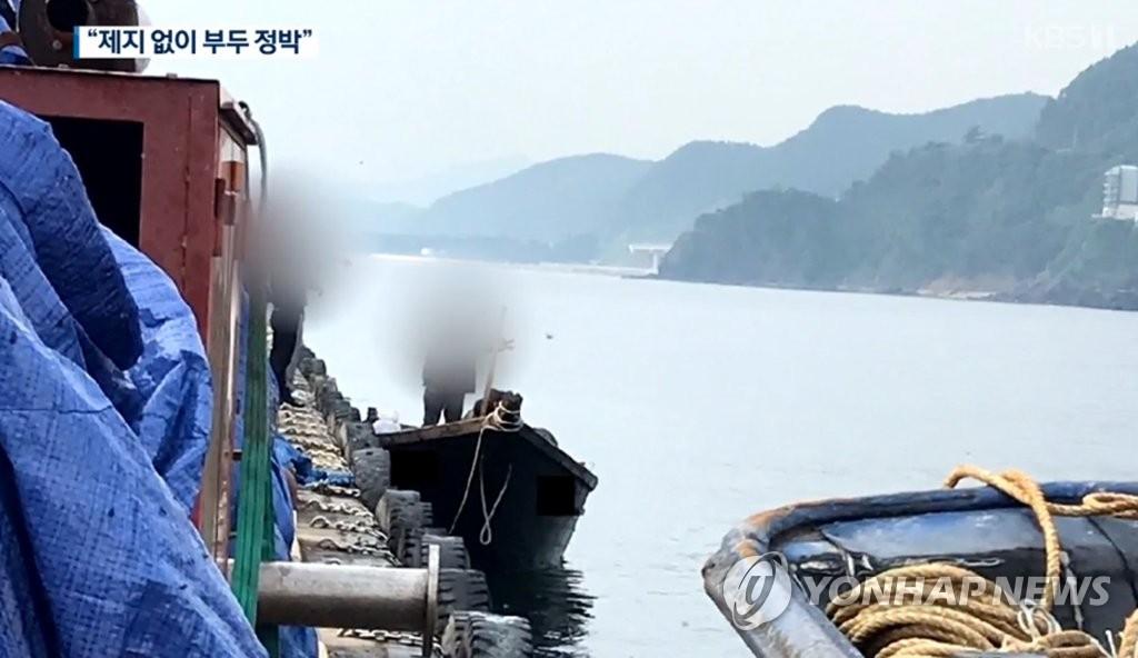 资料图片:朝鲜渔船停靠在三陟港。韩联社/KBS电视台供图(图片严禁转载复制)