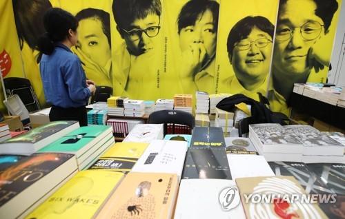 首尔国际图书展开幕