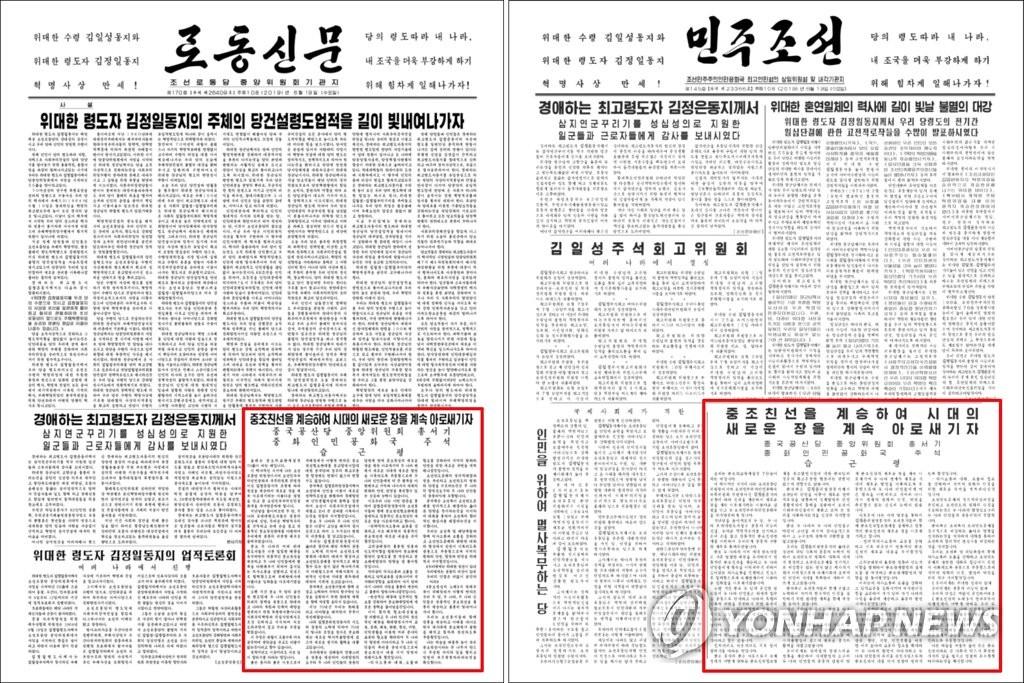 资料图片:这是朝鲜中央电台6月19日公开的《劳动新闻》(左)和《民主朝鲜》头版。朝媒当天大篇幅报道习近平在《劳动新闻》发表的署名文章。 韩联社/《劳动新闻》《民主朝鲜》(图片仅限韩国国内使用,严禁转载复制)