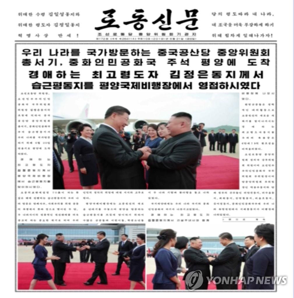图为朝鲜中央电视台公开的《劳动新闻》头版。 韩联社/朝鲜中央电视台(图片仅限韩国国内使用,严禁转载复制)