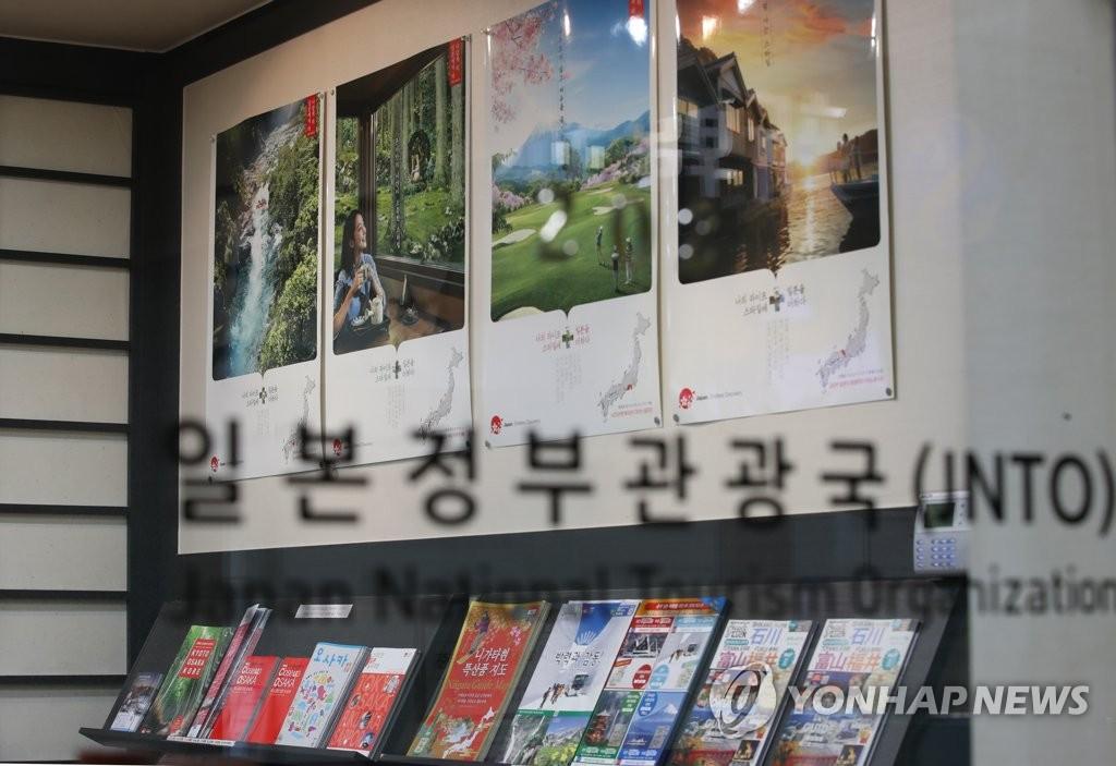 资料图片:位于首尔中区的日本政府观光局