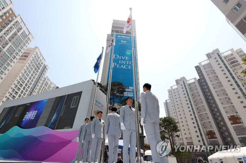 7月5日,2019光州世界游泳锦标赛组委会在运动员村举行开村升旗仪式。 韩联社