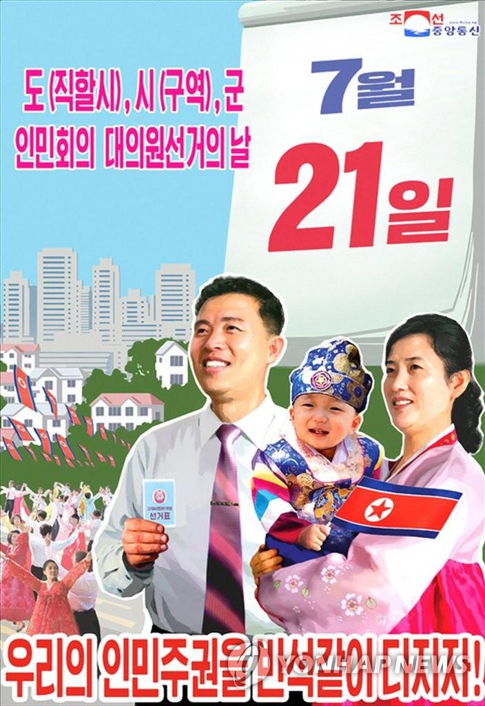 朝鲜地方人民会议代议员选举投票宣传海报 韩联社/朝鲜中央电视台(图片仅限韩国国内使用,严禁转载复制)