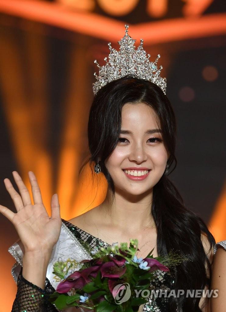 2019年度韩国小姐冠军