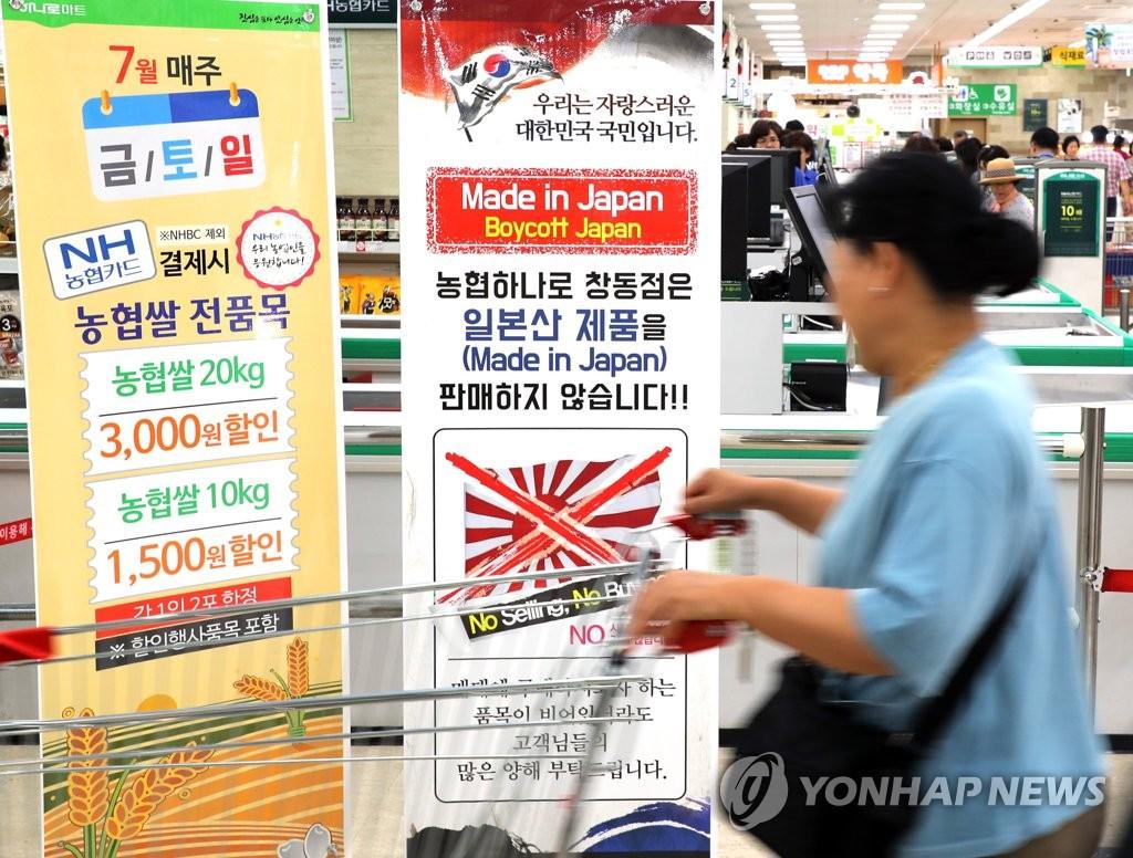 韩国大超市抵制日货