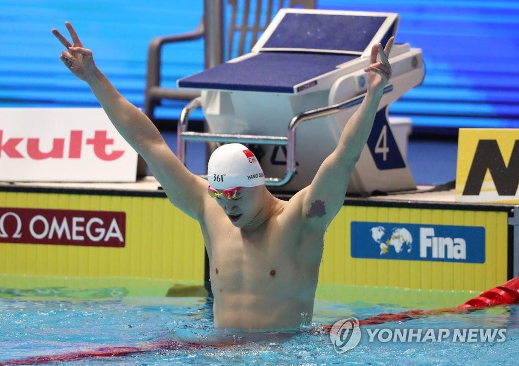 光州世游赛:孙杨获200米自由泳冠军