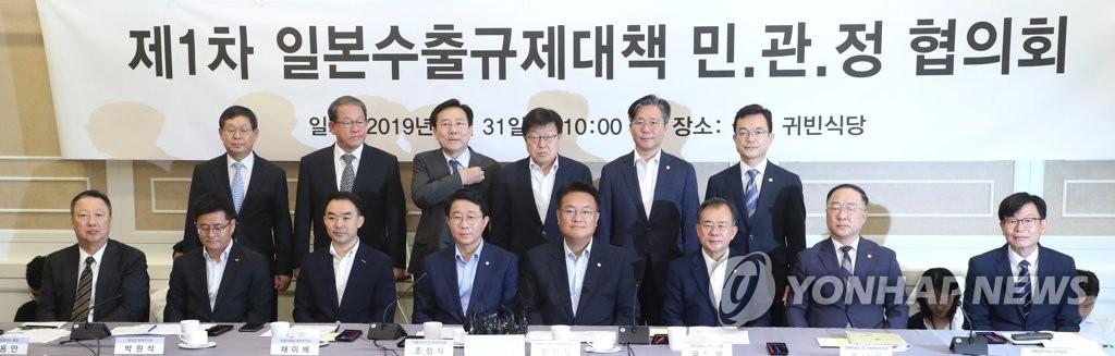 7月31日,在国会,应对日本限贸措施的民官政协调机制举行第一次会议。图为与会者在会议前合影。 韩联社