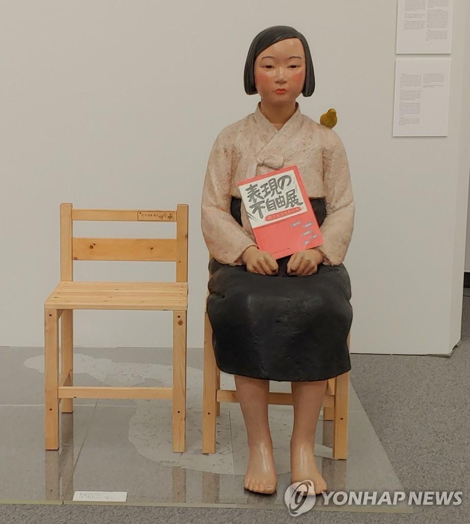 8月4日,和平少女像在日本爱知县名古屋市爱知县文化艺术中心展出。 韩联社