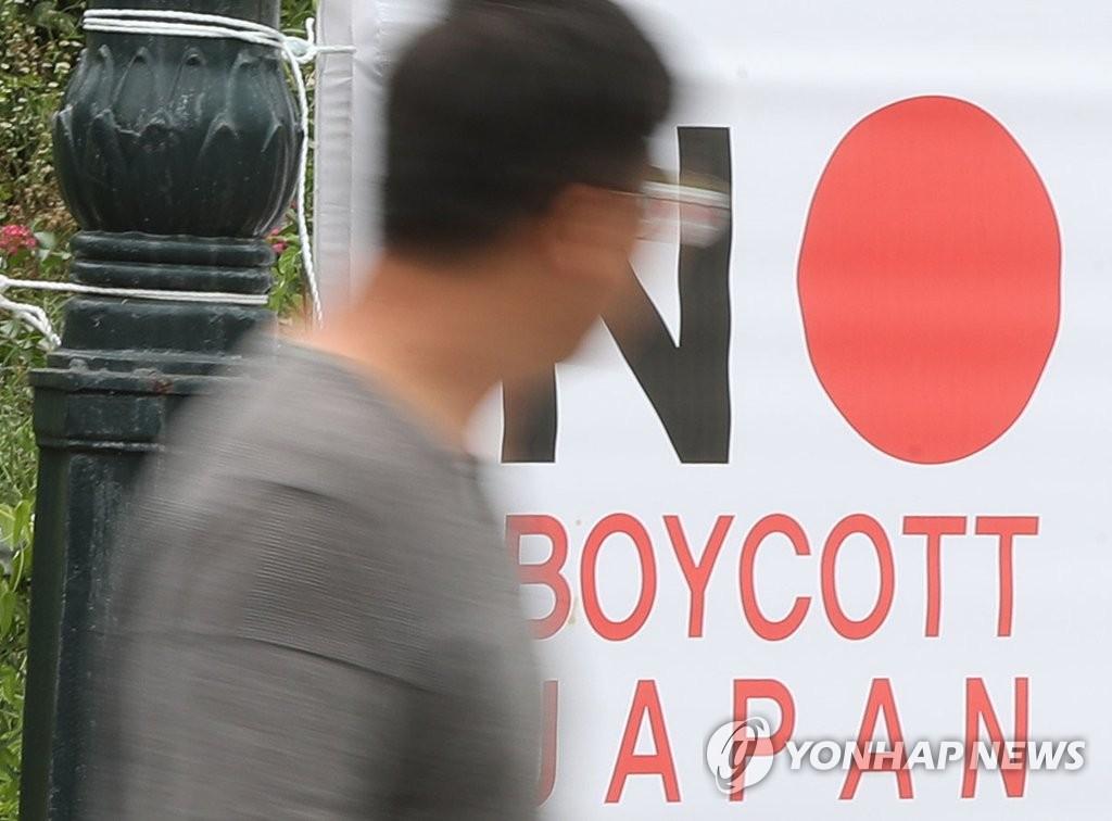 调查:逾七成韩国人曾参与过抵制日货运动