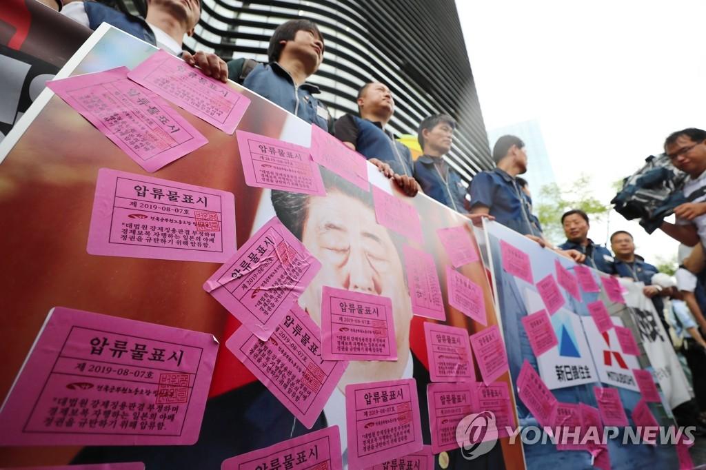 资料图片:8月7日上午,在日本驻韩使馆门前,全国公务员工会法院本部成员举行记者会谴责安倍政权否定二战韩籍劳工对日索赔胜诉判决。 韩联社