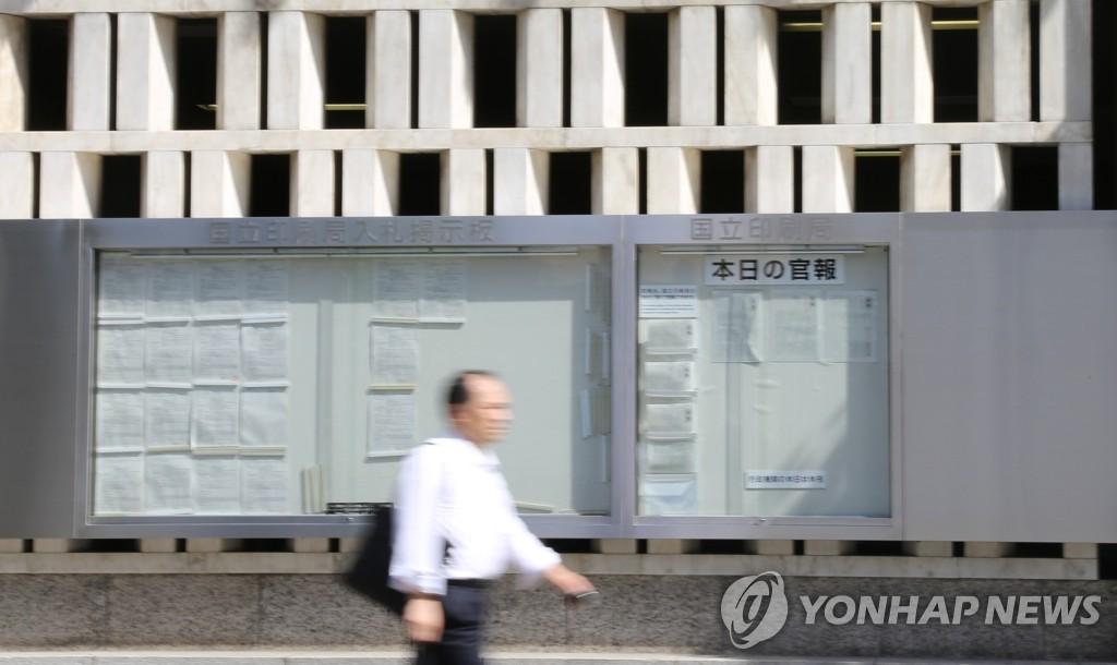 韩日经济战稍歇 新令执行成看点