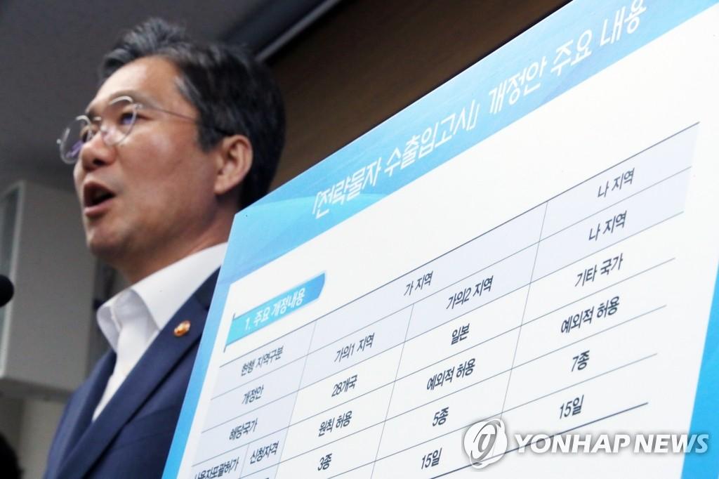 产业通商部长官成允模 韩联社