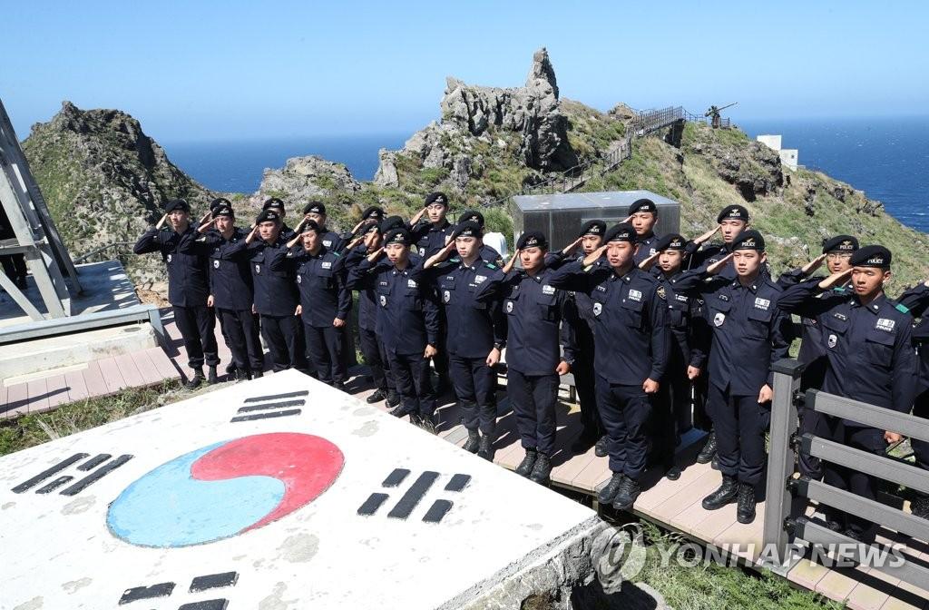 保卫独岛纪念光复