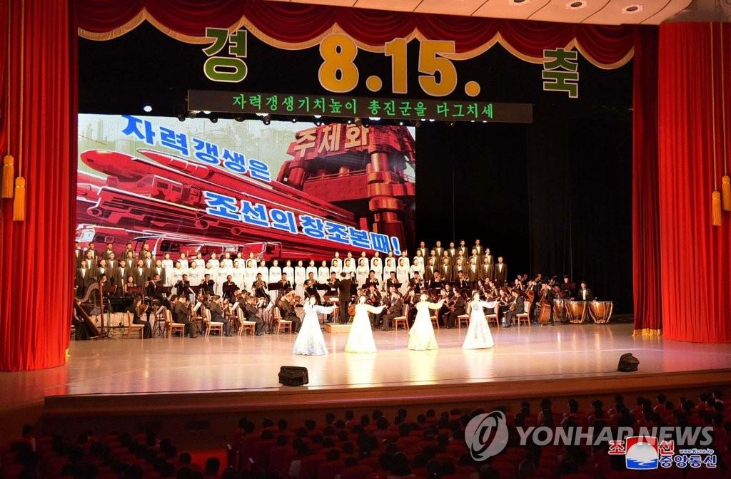 朝鲜庆祝光复
