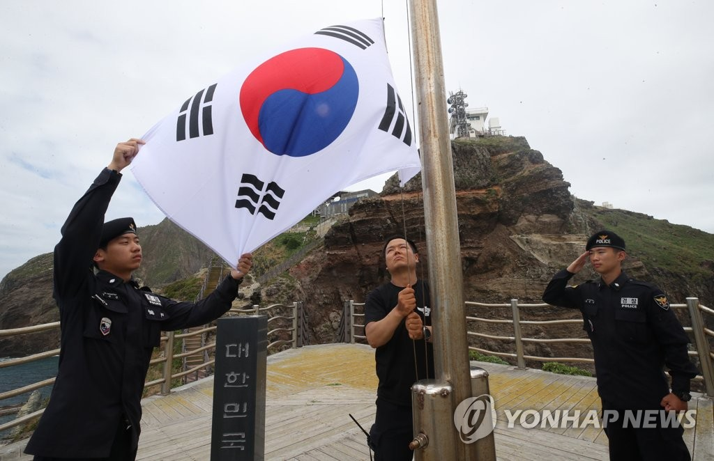 独岛上升国旗