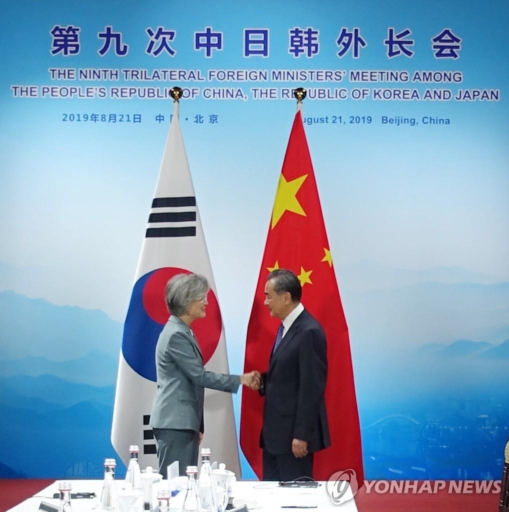韩中外长在京举行会晤