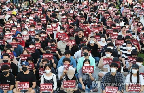 高丽大学学生举行集会