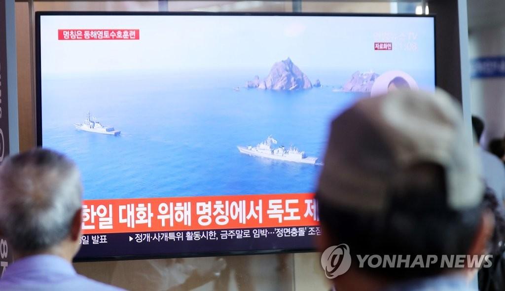 8月25日上午,在首尔站,市民关注独岛演习。 韩联社
