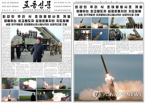 """朝媒报道""""超大型火箭炮""""试射消息"""