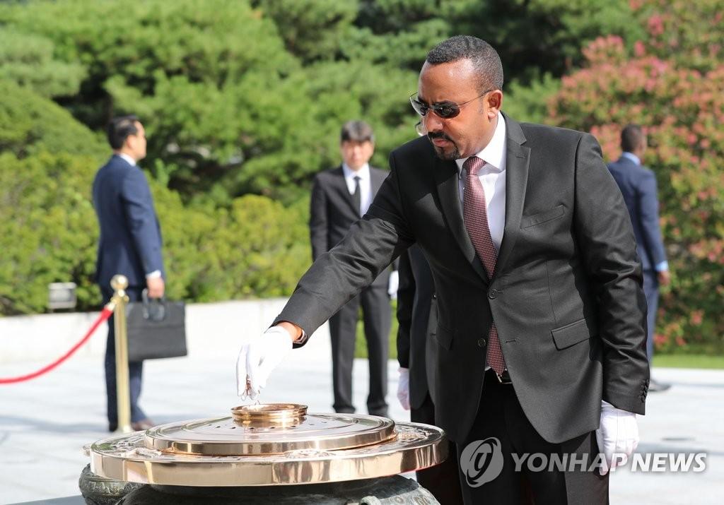 埃塞俄比亚总理参谒显忠院
