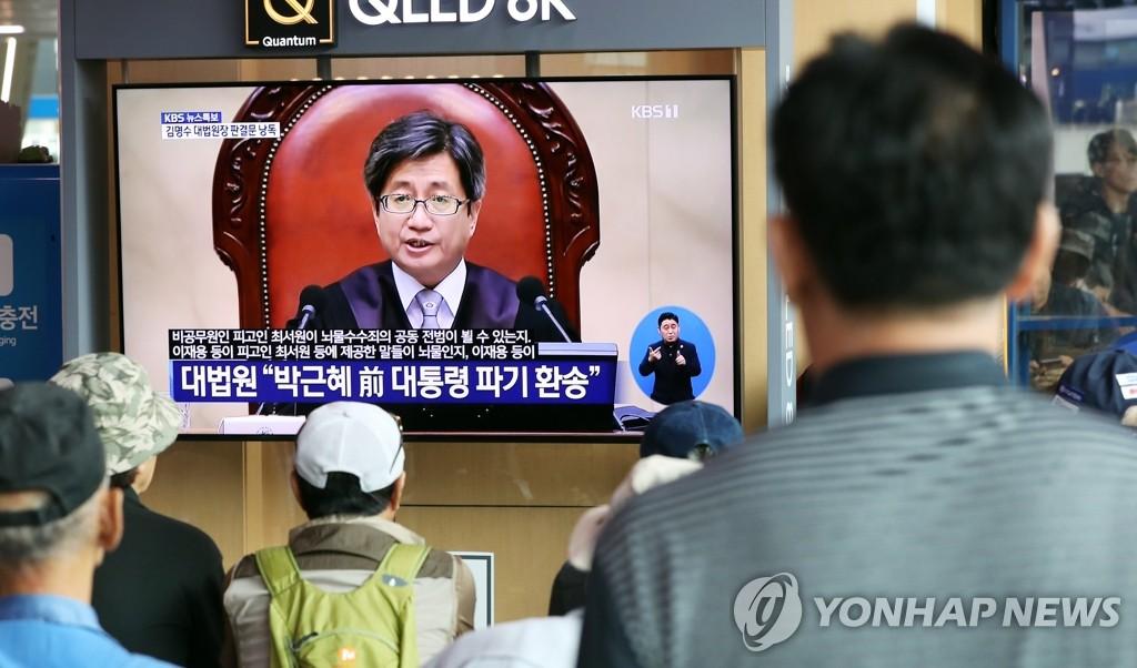 简讯:朴槿惠亲信干政案被发回二审法院重审