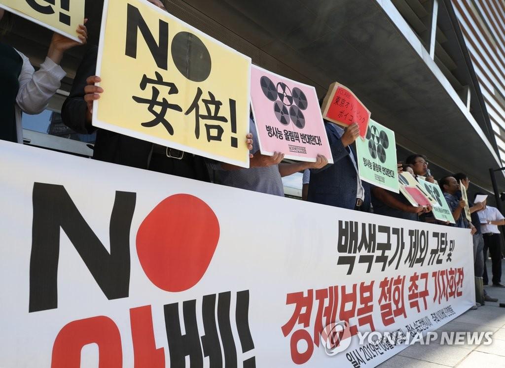 资料图片:8月30日,在仁川松岛国际会展中心前,一公民团体举办记者会要求日本撤销对韩经济报复措施。 韩联社