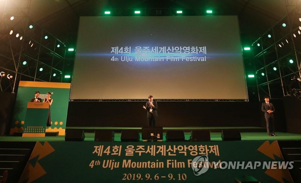 资料图片:第四届蔚州世界山地电影节 韩联社