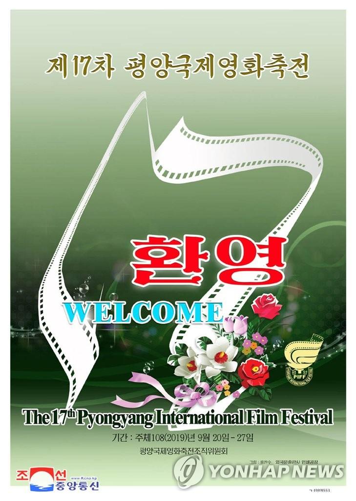 平壤国际电影节宣传海报
