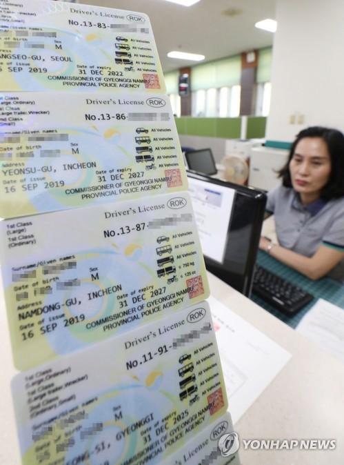 韩国签发韩英双语驾照