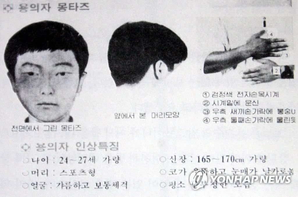 资料图片:80年代发布的华城连环杀人案凶手的模拟画像 韩联社