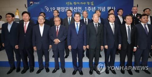 韩国单独庆祝韩朝领导人平壤宣言发表一周年