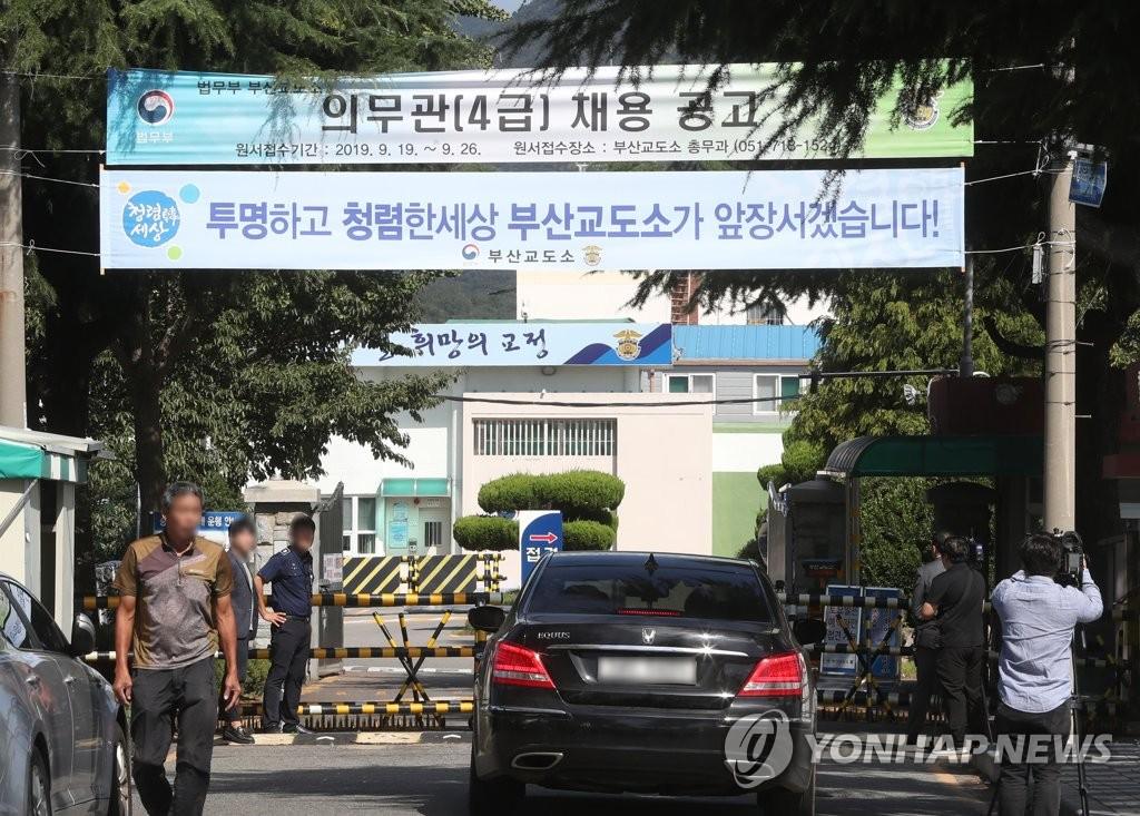资料图片:釜山监狱 韩联社