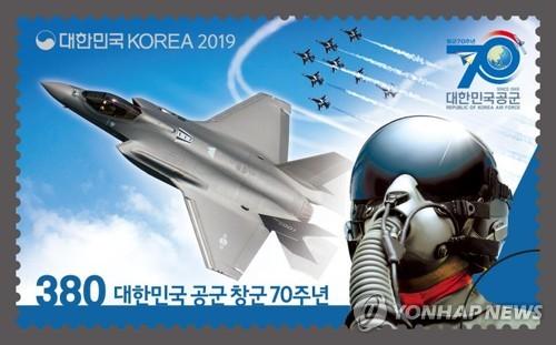 空军建军70周年纪念邮票