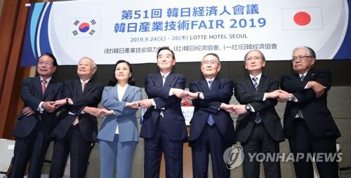 第51届韩日经济人会议在首尔圆满落幕