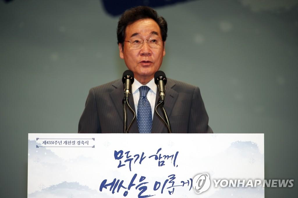韩总理开天节贺词:化解矛盾和谐共处