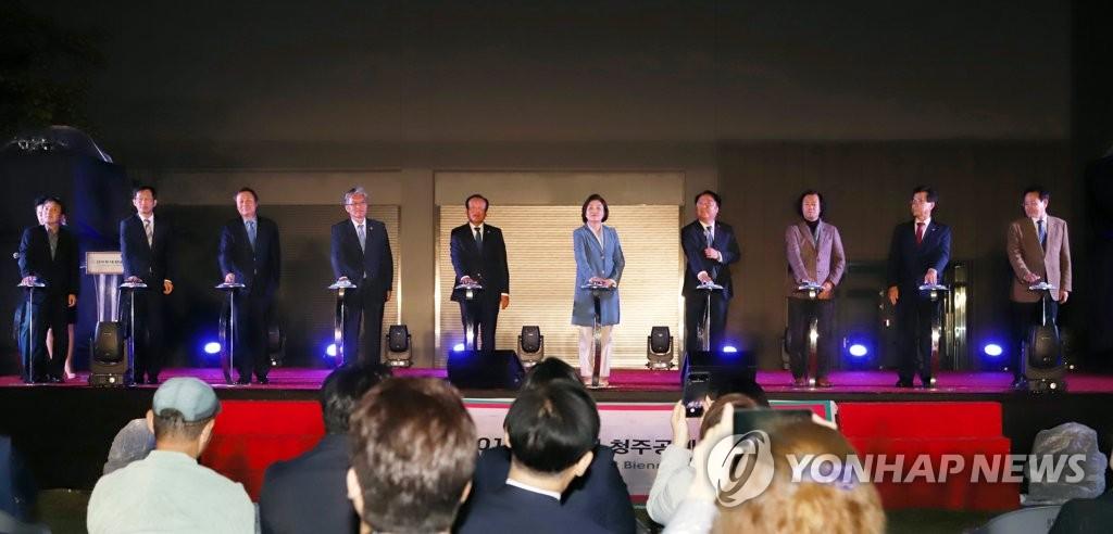 10月7日下午,在清州,金正淑和组委会主席韩凡德等人按下宣布双年展开幕的按钮。 韩联社/清州市政府供图(图片严禁转载复制)