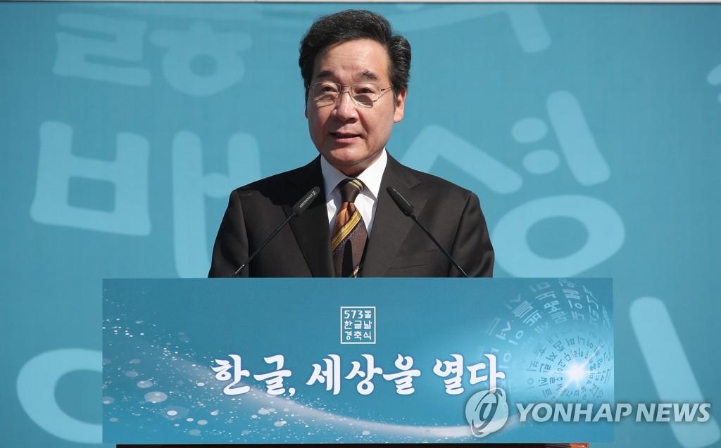 韩总理韩文日致辞:用韩文凝聚民族共识