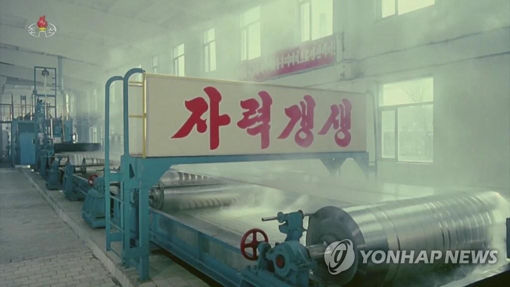 朝鲜播放自力更生纪录片