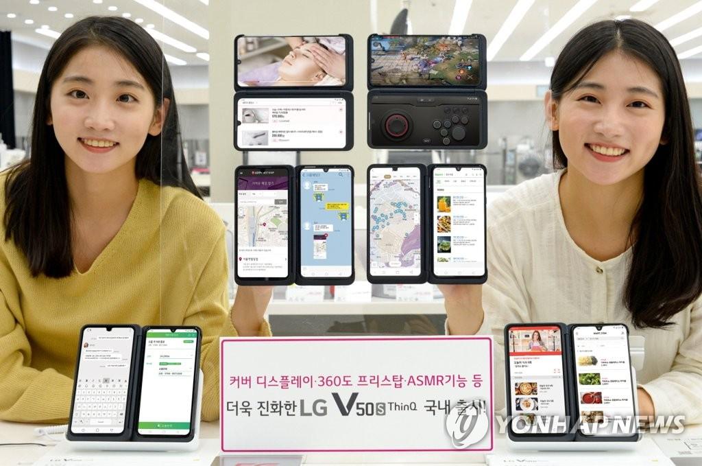 LG手机V50S ThinQ明面市