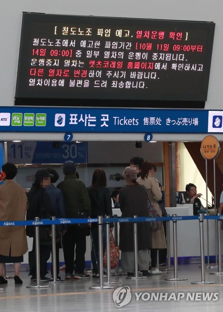 详讯:韩国铁道公社启动应急预案应对工会罢工