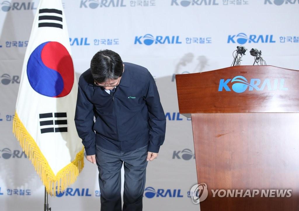 韩国铁道公社社长致歉