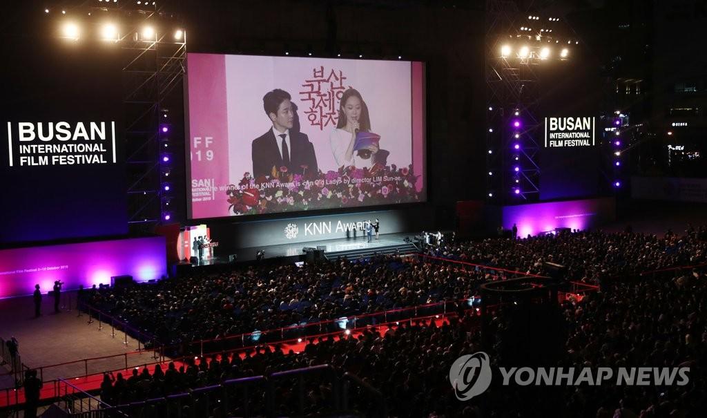 资料图片:2019年10月12日晚,在釜山电影殿堂,第24届釜山国际电影节圆满落下帷幕。图为闭幕式现场盛况。 韩联社