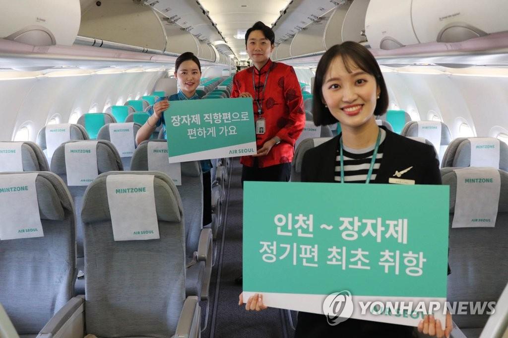 首尔航空开通仁川至张家界航线