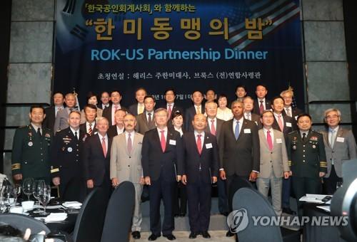 韩美同盟之夜